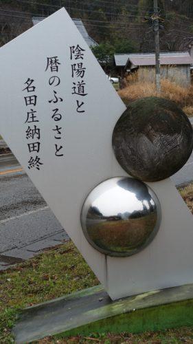 名田庄納田終 陰陽道と暦