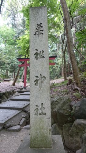 菓祖神社 石碑