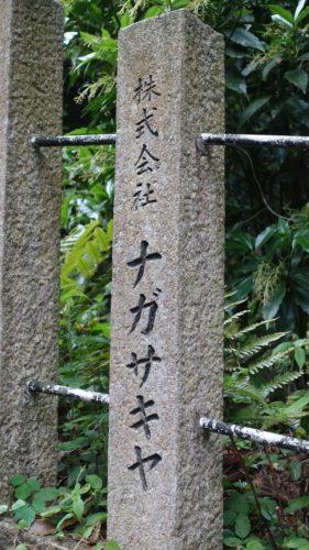 菓祖神社 ナガサキヤ 玉垣