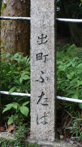 菓祖神社 出町ふたば 玉垣