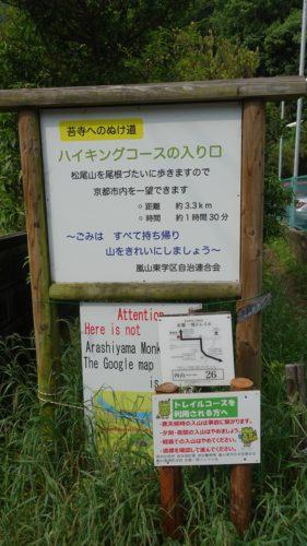 嵐山城跡 入口No1