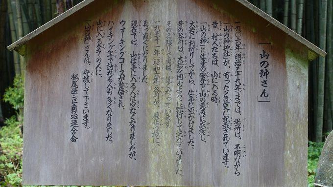 山の神さん 駒札