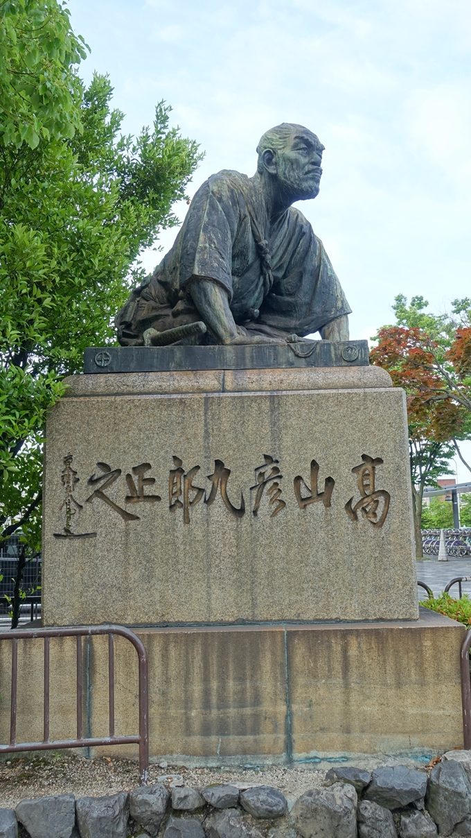 高山彦九郎正之 No1