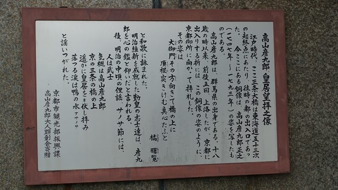 高山彦九郎正之 No3