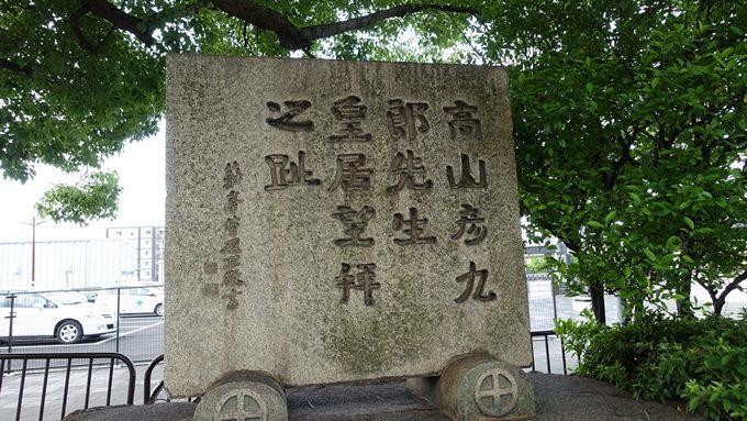 高山彦九郎正之 石碑