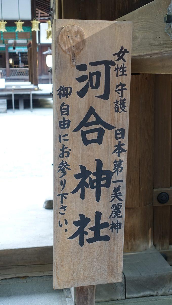 河合神社 看板