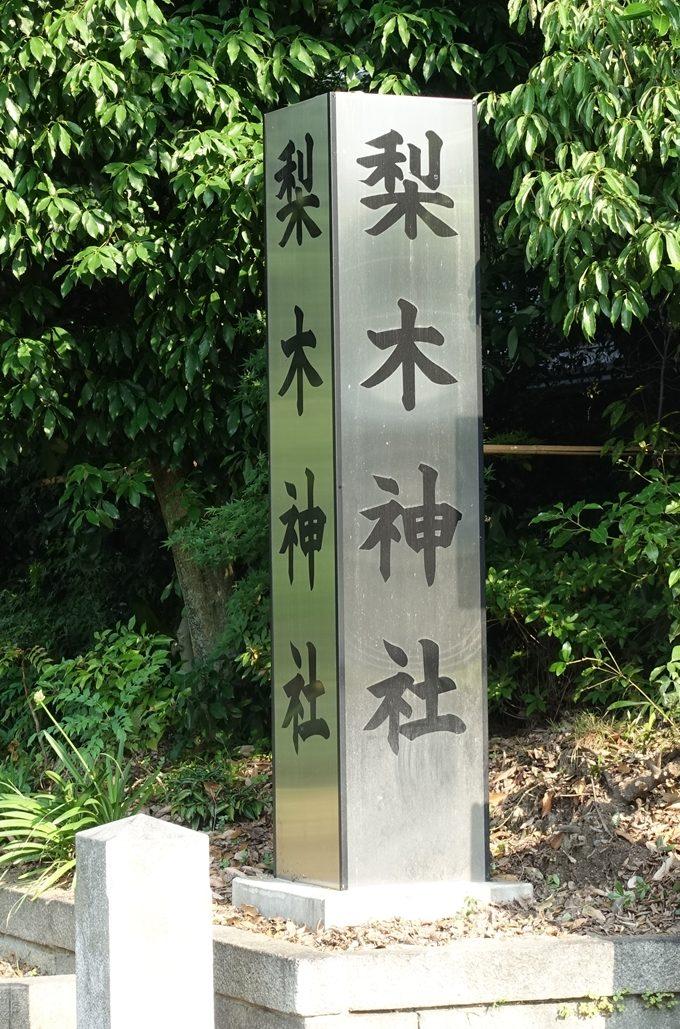 梨木神社 碑