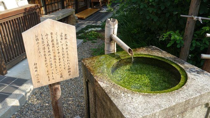 梨木神社 おみくじNo1