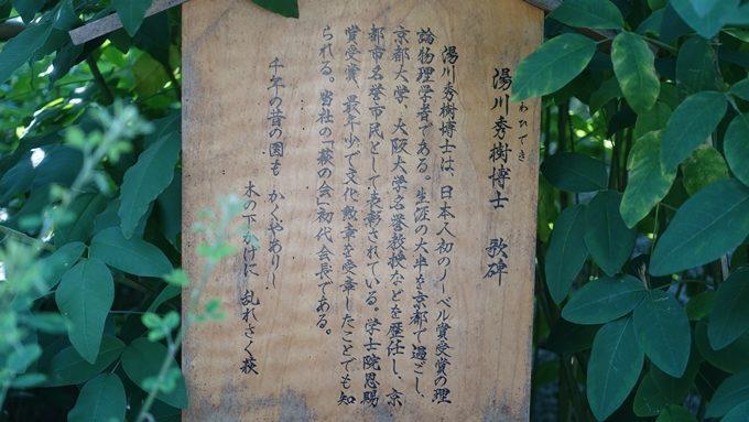 梨木神社 湯川秀樹の碑No2