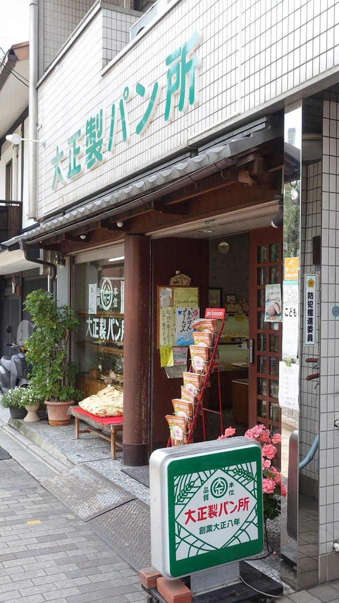 大正製パン所 入口No1