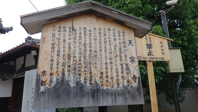 天寧寺 駒札
