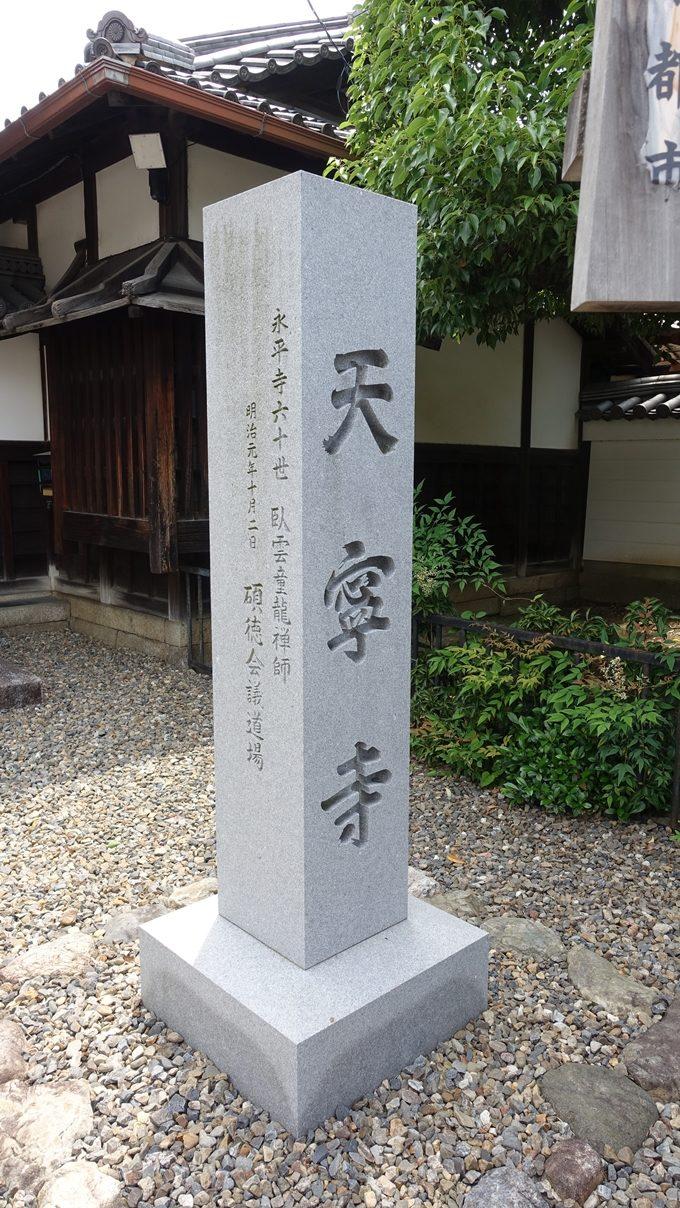 天寧寺 石碑