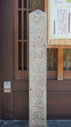 三条大橋の擬宝珠 池田屋の趾石碑