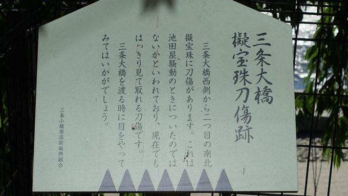 三条大橋の擬宝珠 擬宝珠の駒札