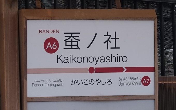 蚕ノ社 嵐電蚕ノ社駅No1