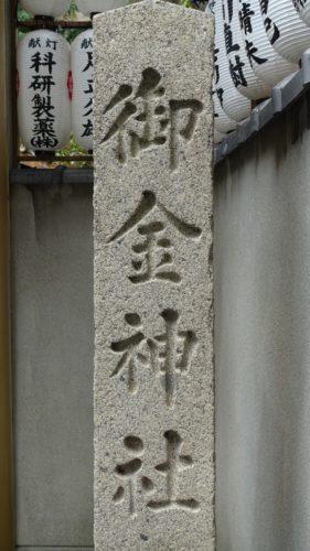 御金神社 石碑