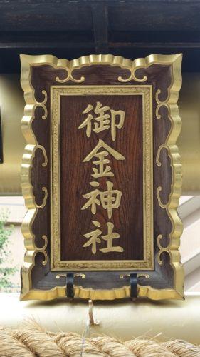 御金神社 神額
