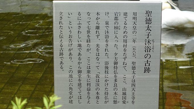 六角堂 聖徳太子沐浴の古跡