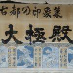 大極殿本舗の琥珀流し 月替わりの味わいが楽しめる京の涼菓