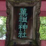 菓祖神社 パティシエの神様
