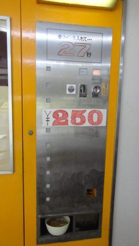 ドライブイン・ダルマ ラーメン販売機No2