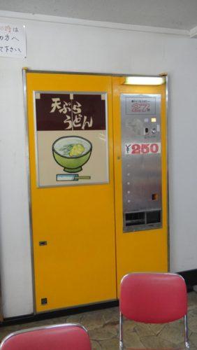 ドライブイン・ダルマ 天ぷらうどん販売機