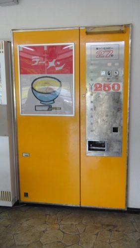 ドライブイン・ダルマ ラーメン販売機