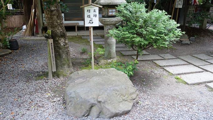 大豊神社 良縁招福の石