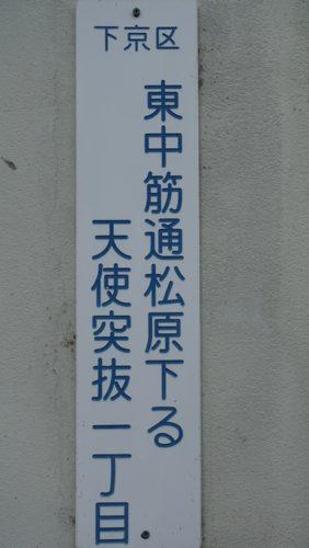 五條天神宮 天使突抜一丁目 住居表示