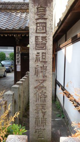 五條天神宮 北側入り口石碑