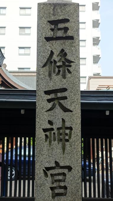 五條天神宮 石碑