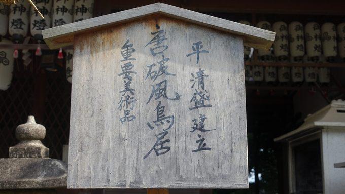 厳島神社 唐破風鳥居 駒札