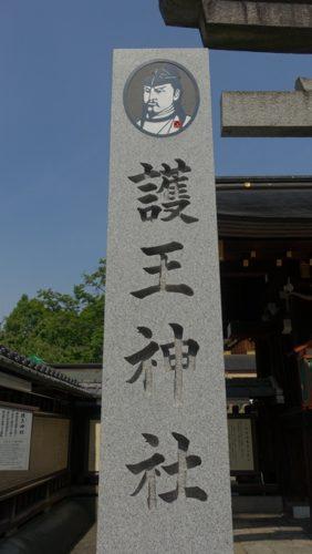 護王神社 石碑
