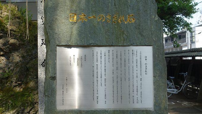 護王神社 さざれ石No1