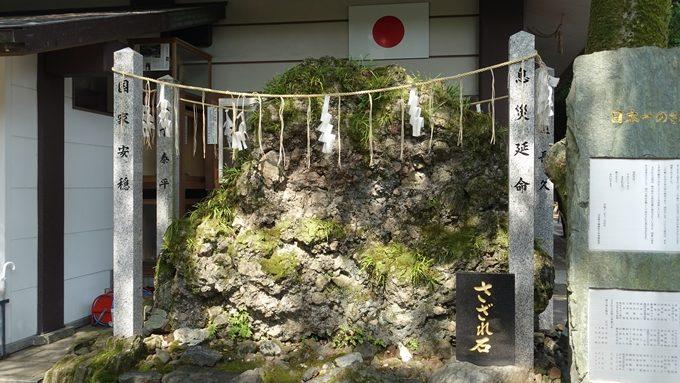 護王神社 さざれ石No2