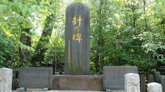 護王神社 針の碑