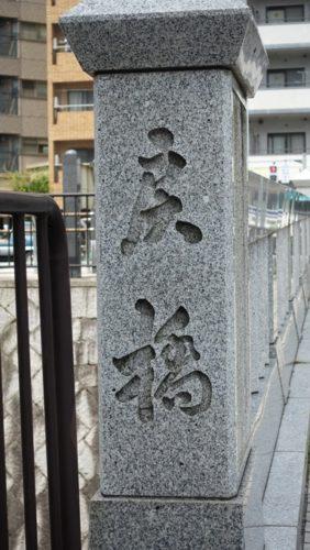 一条戻橋 「戻橋」の字