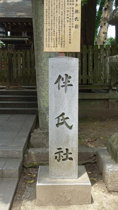 伴氏社 石碑