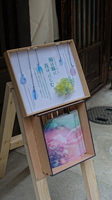 あじき路地 お店No3