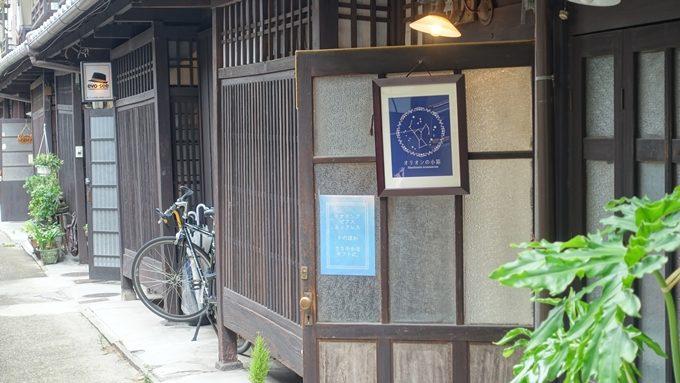 あじき路地 お店No1