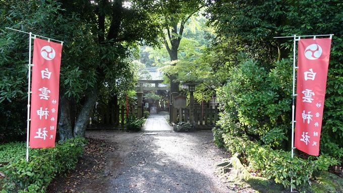 白雲神社 No2