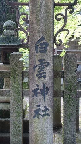 白雲神社 石碑
