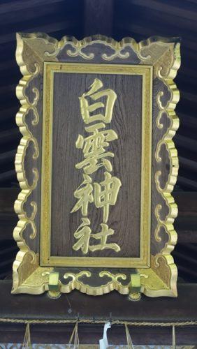 白雲神社 神額