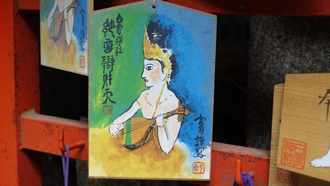 白雲神社 絵馬No3