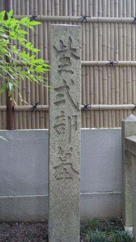 紫式部墓所 石碑No1