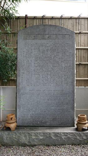 紫式部墓所 石碑No2