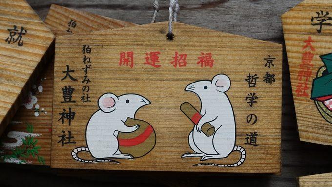大豊神社 狛ネズミ絵馬