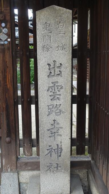 幸神社 石碑