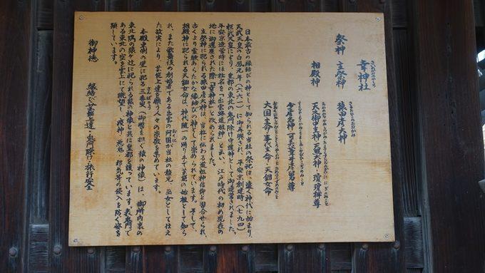 幸神社 駒札