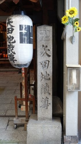 矢田地蔵尊 石碑